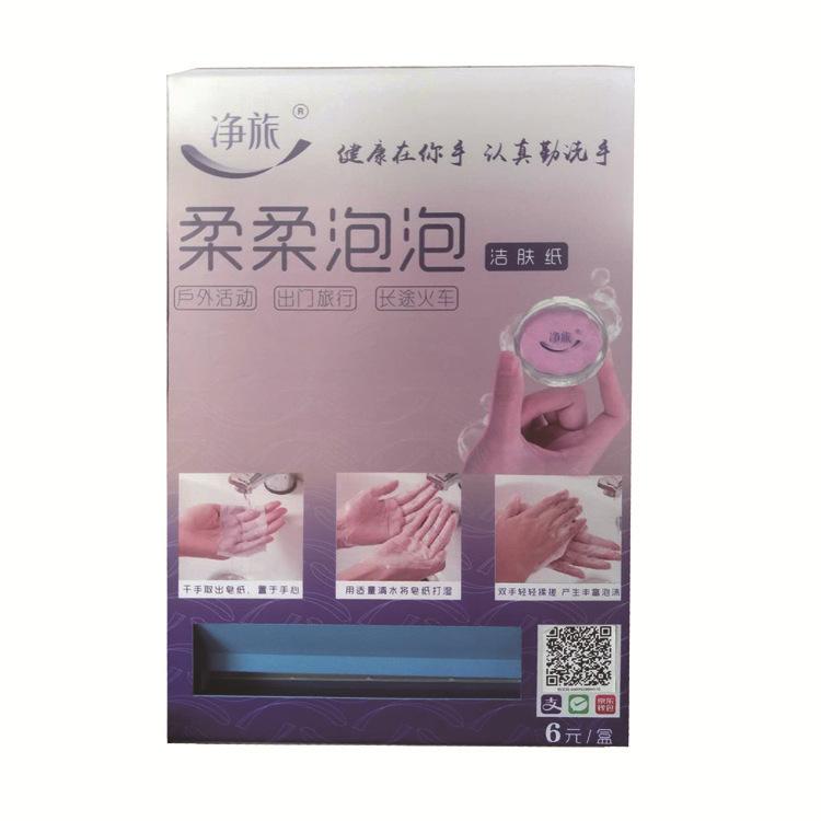 裕鑫日化自主研发纸香皂智能分离器售卖机