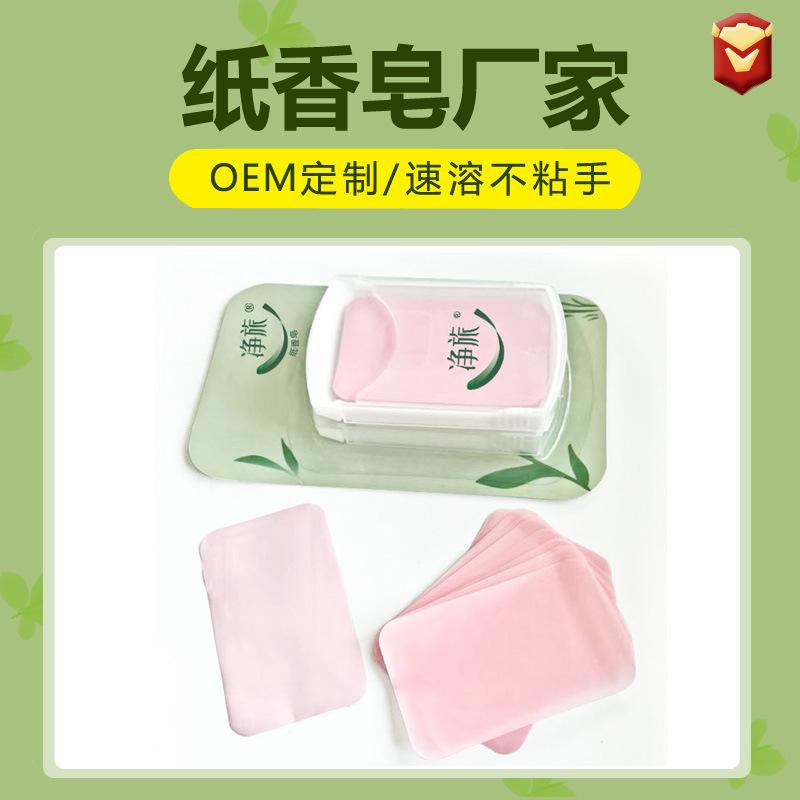 OEM定制净旅纸香皂肥皂片商超暴利日化品