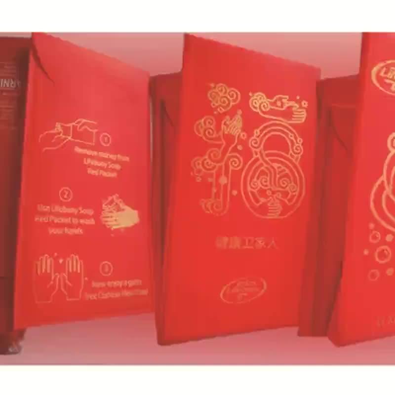 厂家加工清洁洗手红包香皂节日推荐喜气礼袋LOGO定制印刷纸肥皂