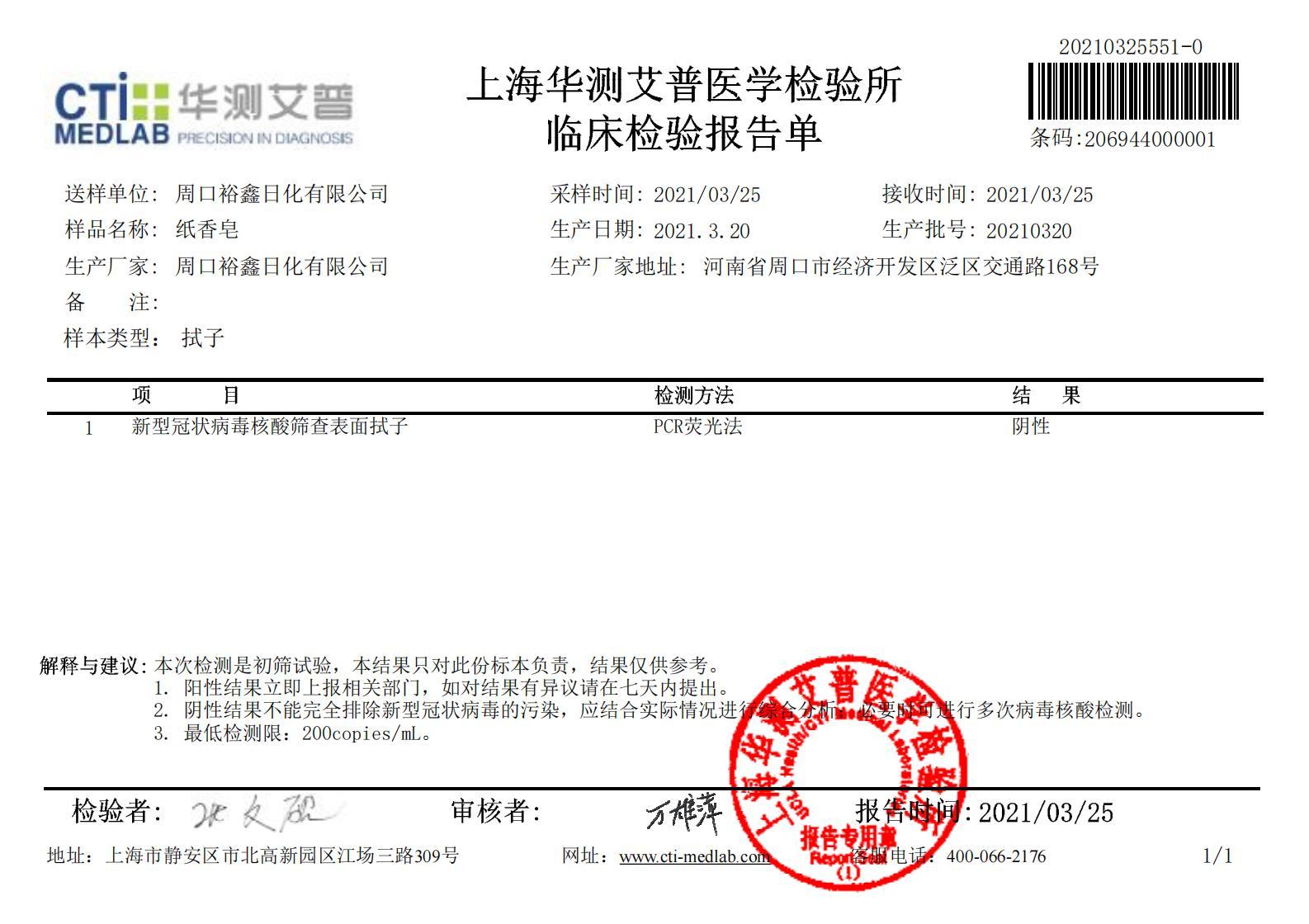 裕鑫日化纸香皂产品通过核酸检测